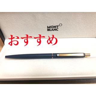 モンブラン(MONTBLANC)の(美品)MONTBLANCモンブランボールペン ネイビー(ペン/マーカー)