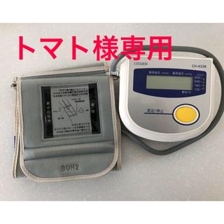 シチズン(CITIZEN)のシチズン電子血圧計CH-433B(その他)