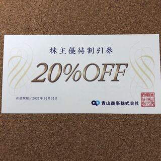 スーツカンパニー(THE SUIT COMPANY)のスーツカンパニー 青山商事 株主優待券 20%割引券(ショッピング)