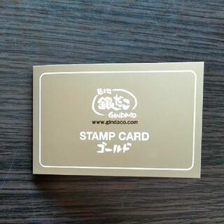 銀だこ ゴールドカード (スタンプ1個あり)(フード/ドリンク券)