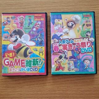 ニンテンドウ(任天堂)のてれびげーむマガジン 2021 特別付録 DVD(キッズ/ファミリー)