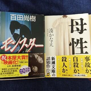 湊かなえ「母性」百田尚樹「モンスター」二冊セット(文学/小説)