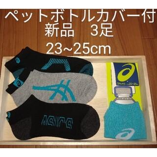 アシックス(asics)の新品 3足 アシックス ジュニア ショートソックス 靴下 23~25cm (靴下/タイツ)