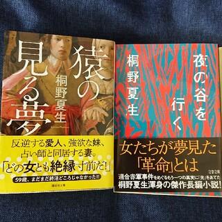 桐野夏生「猿の見る夢」「夜の谷を行く」二冊セット(文学/小説)