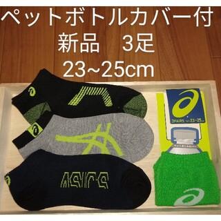 アシックス(asics)の新品 3足 アシックス asics ショートソックス 靴下 23~25cm(靴下/タイツ)