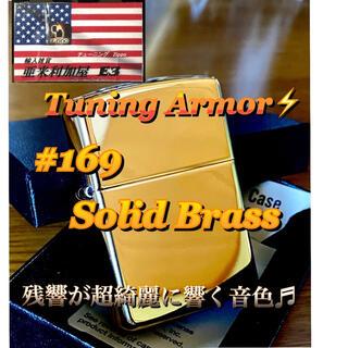 ジッポー(ZIPPO)のチューニングZippo ⚡️Armor #169 Solid-Brass(タバコグッズ)