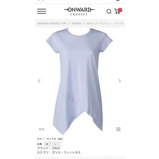 ワコール(Wacoal)のヨガウエア ロングシャツ Mサイズ(ヨガ)