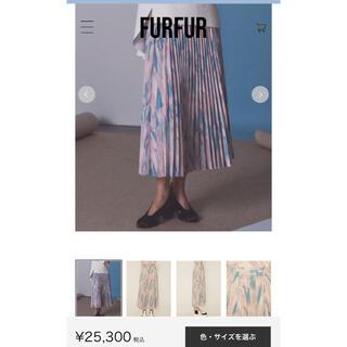 ファーファー(fur fur)のFURFUR マーブル柄プリーツスカート(ひざ丈スカート)