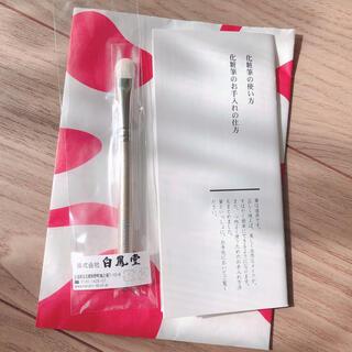 ハクホウドウ(白鳳堂)の白鳳堂 化粧筆  B004G  アイシャドウ 丸平(ブラシ・チップ)