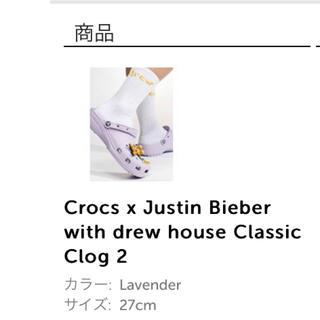 crocs - 即発送!クロックス×drew ジャスティンビーバー コラボ第二弾 27cm