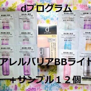 シセイドウ(SHISEIDO (資生堂))の未使用 dプログラム アレルバリアエッセンスBB N ライト+サンプル12個(BBクリーム)