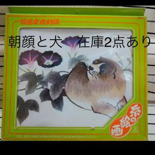 レア商品 松嶋文化刺繍 No343  朝顔と犬 3号 刺繍キット(生地/糸)