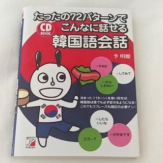 たったの72パターンでこんなに話せる韓国語会話(語学/参考書)