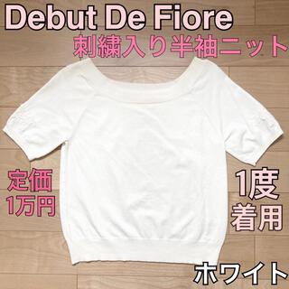 Debut de Fiore - 【値下げ】♡デビュードフィオレ♡フラワー柄刺繍半袖ニット Mサイズ ホワイト