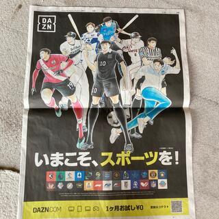 高橋陽一 イラストDAZN 読売新聞 広告(印刷物)