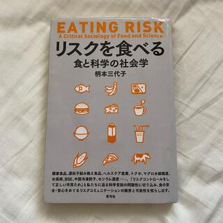 リスクを食べる 食と科学の社会学(人文/社会)