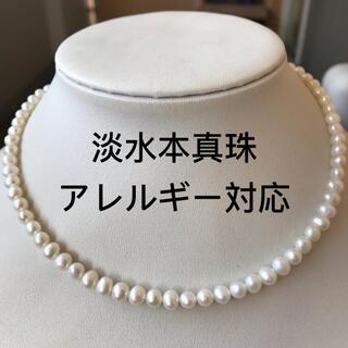 パールネックレス 本真珠 淡水真珠 冠婚葬祭 ホワイト  アレルギー対応 新品(ネックレス)