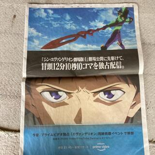 シン エヴァンゲリオン 読売新聞 広告(印刷物)