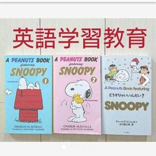スヌーピー(SNOOPY)のスヌーピー A peanuts book Snoopy 英語学習 3冊セット(その他)
