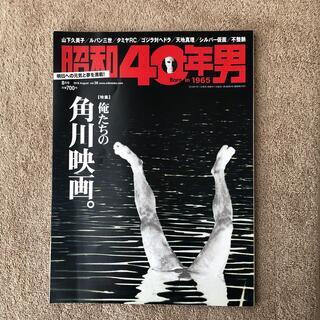 昭和40年男 2016年 08月号 雑誌(その他)