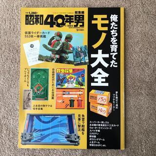 昭和40年男増刊 俺たちを育てたモノ大全 2019年 01月号 雑誌(アート/エンタメ)