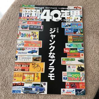 昭和40年男 2018年 04月号 雑誌(アート/エンタメ)