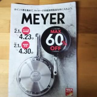 マイヤー(MEYER)のマイヤー Meyer ツルハドラッグ ポイント券(鍋/フライパン)