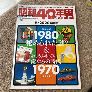 昭和40年男 2020年 02月号(その他)