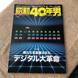 昭和40年男 2019年 04月号(その他)