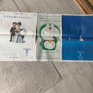 ドラえもん 読売新聞 広告 3種類セット(印刷物)