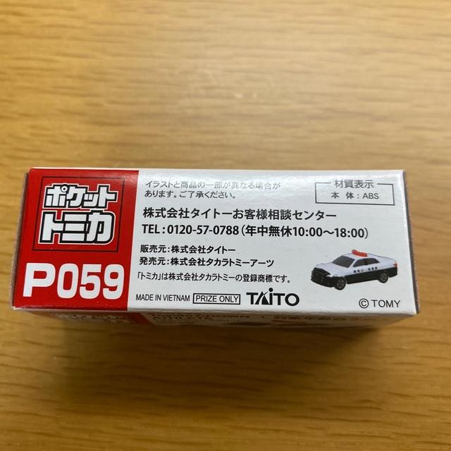 TAITO(タイトー)のP059 ポケットトミカ トヨタ クラウンアスリート パトロールカー 神奈川県警 キッズ/ベビー/マタニティのおもちゃ(電車のおもちゃ/車)の商品写真