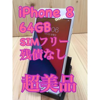 アイフォーン(iPhone)の【S】【100%】iPhone 8 64 GB SIMフリー silver 本体(スマートフォン本体)