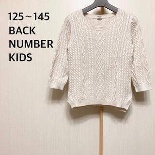 バックナンバー(BACK NUMBER)の125〜145 BACK NUMBER KIDS 七分袖 ニット(ニット)
