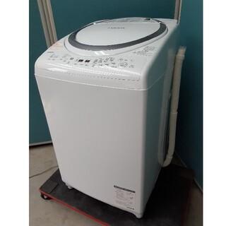 東芝 - 2018年美品 東芝縦型洗濯乾燥機8.0kg/4.5 浸透ザブーン AW-8V6