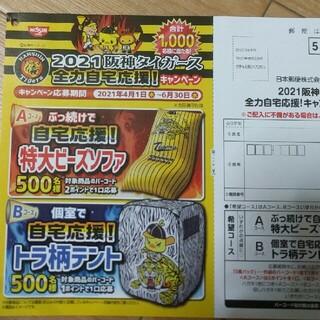 阪神タイガース - 日清 全力自宅応援キャンペーン 応募はがきバーコード