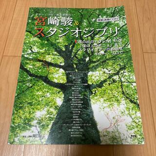 宮崎駿&スタジオジブリ ギタ-・ソロ初心者脱出!(楽譜)