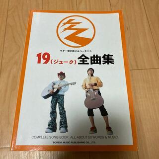 19全曲集 ギタ-弾き語り&ハ-モニカ(楽譜)