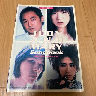 JUDY AND MARY songbook ギタ-弾き語り(楽譜)