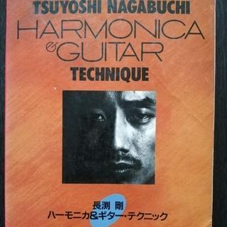 長渕剛/ハーモニカ&ギター・テクニック(楽譜)