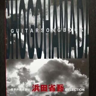 浜田省吾selection ギタ-弾き語り(楽譜)