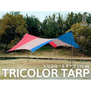 ドッペルギャンガー(DOPPELGANGER)のドッペルギャンガー  トリコロール タープ(テント/タープ)