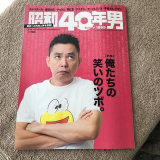 昭和40年男 2018年 02月号(その他)
