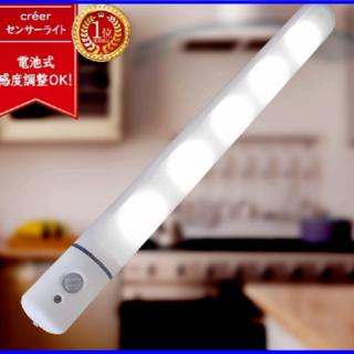 2680円→1380円!人感センサーライト LED ホワイト(昼光色)(天井照明)