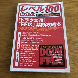 プレイステーション(PlayStation)のレベル100になる本(ドラクエ、ファイナルファンタジー)(アート/エンタメ)