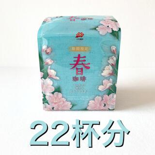 オガワコーヒー(小川珈琲)の小川珈琲 春 ドリップバッグ 22杯分(コーヒー)
