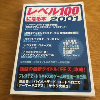 プレイステーション(PlayStation)のレベル100になる本(遊戯王、ポケットモンスター)(アート/エンタメ)