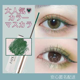 ウォータープルーフ カラーマスカラ 緑 ♡ マスカラ 抹茶 グリーン カーキ(マスカラ)