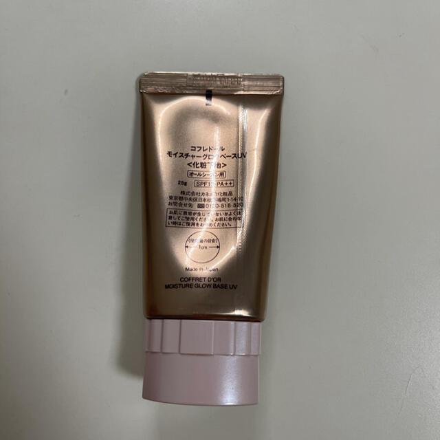 COFFRET D'OR(コフレドール)のコフレドール 化粧下地 コスメ/美容のベースメイク/化粧品(化粧下地)の商品写真