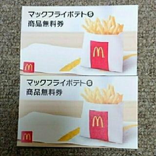 マクドナルド(マクドナルド)のMcDonald's マクドナルドフライポテトS   商品無料券2枚(フード/ドリンク券)