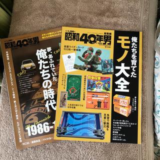 昭和40年男増刊 俺たちの時代 Vol.6 1986~88 2018年 03月号(アート/エンタメ)